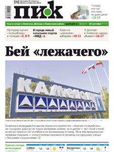 Газета «ПИК» от 20 сентября 2017 года